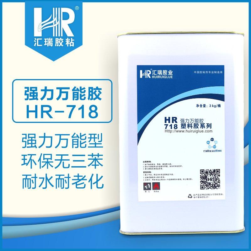 防水橡胶专用胶水