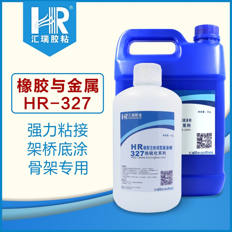 橡胶热硫化专用胶水