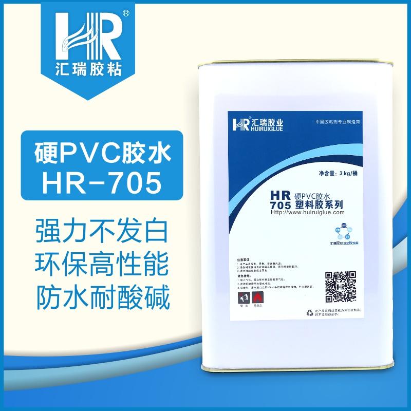 硬质PVC塑料专用胶水
